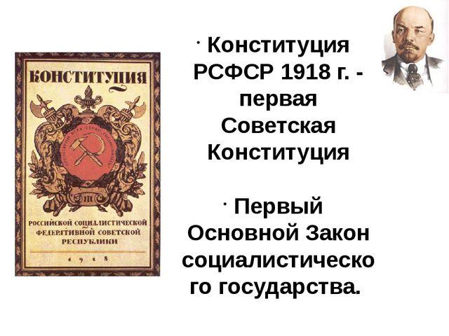 Конституция РСФСР 1918 г. - первая Советская Конституция Первый Основной Зако...