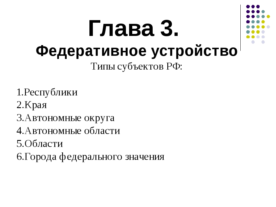 Глава 3. Федеративное устройство Типы субъектов РФ: 1.Республики 2.Края 3.Авт...