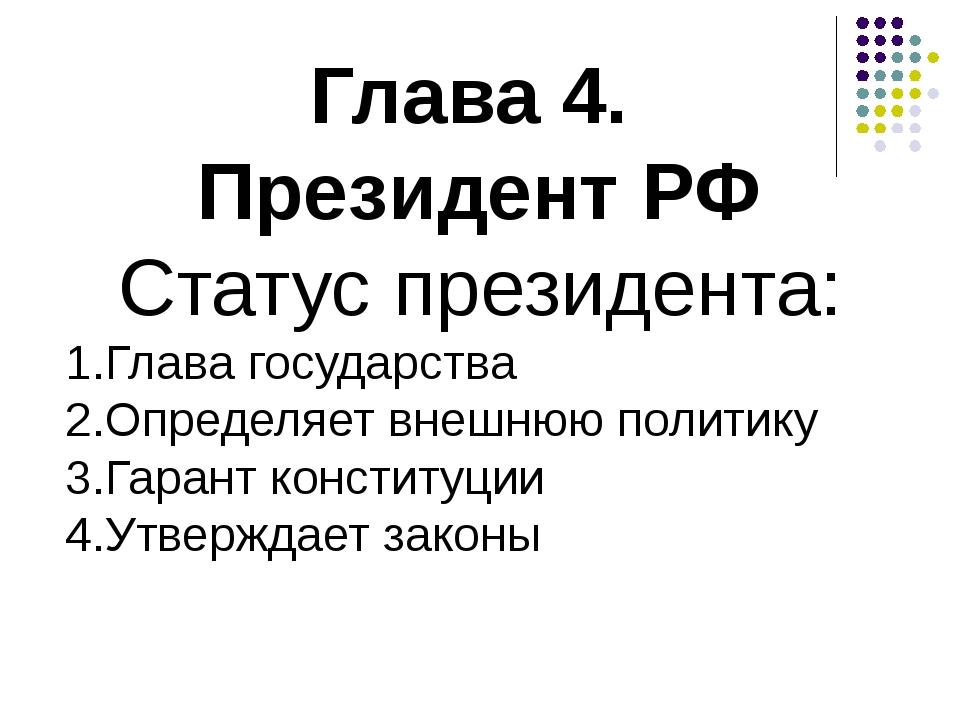 Глава 4. Президент РФ Статус президента: 1.Глава государства 2.Определяет вне...