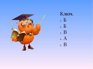 Ключ. Б Б В А В