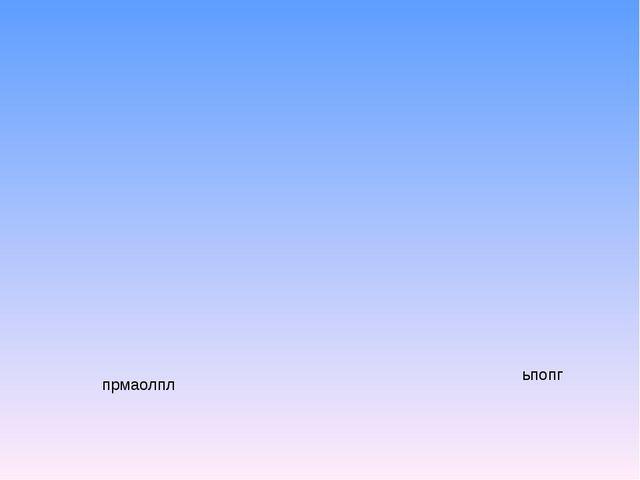 ьпопг прмаолпл