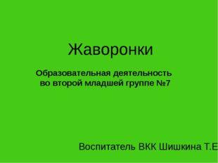 Жаворонки Образовательная деятельность во второй младшей группе №7 Воспитател