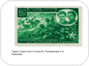 Герои Советского Союза М. Поливанова и Н. Ковшова