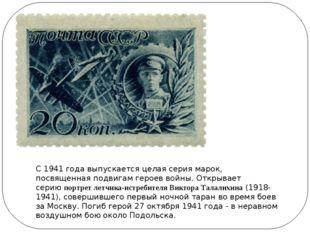С 1941 года выпускается целая серия марок, посвященная подвигам героев войны.