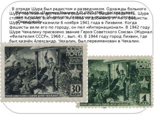 Миниатюра«Партизан Чекалин А.П. (1925-1941)»рассказывает нам о подвиге 16-л