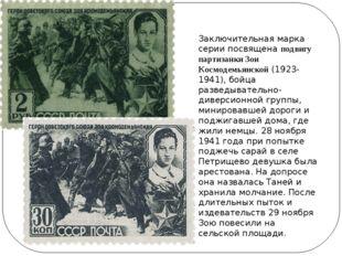 Заключительная марка серии посвященаподвигу партизанки Зои Космодемьянской(