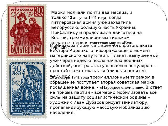 Марки молчали почти два месяца, и только12 августа 1941 года, когда гитлеров...