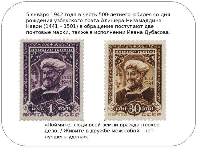 5 января 1942 годав честь500-летнего юбилея со дня рождения узбекского поэт...