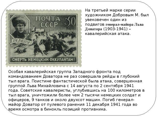 На третьей марке серии художником Добровым М. был увековечен один из подвигов...