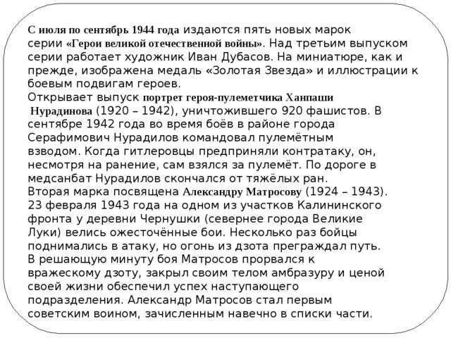 С июля по сентябрь 1944 годаиздаются пять новых марок серии«Герои великой о...