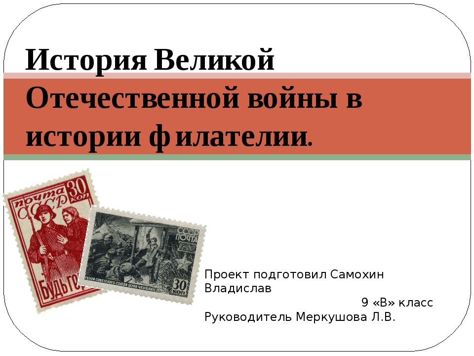 История Великой Отечественной войны в истории филателии. Проект подготовил Са...