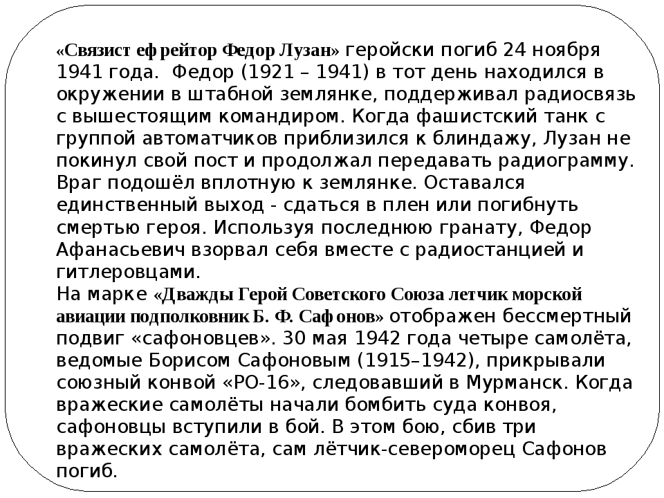 «Связист ефрейтор Федор Лузан»геройски погиб 24 ноября 1941 года. Федор (19...