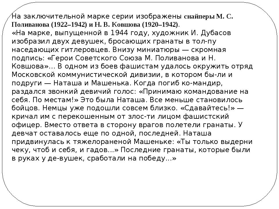 На заключительной марке серии изображеныснайперы М. С. Поливанова (1922–1942...