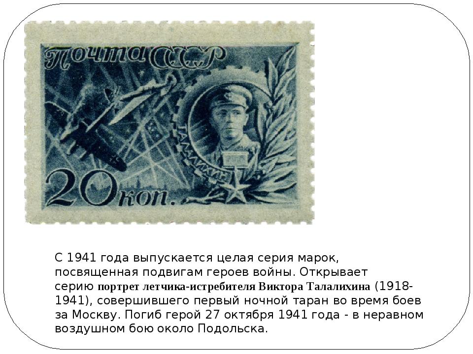 С 1941 года выпускается целая серия марок, посвященная подвигам героев войны....