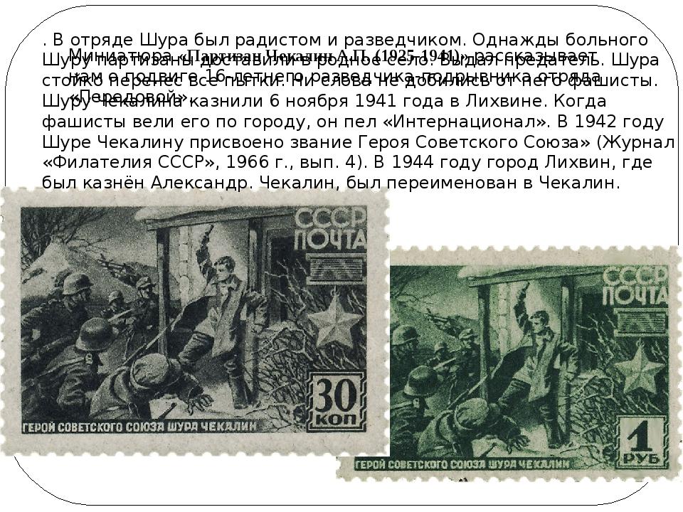 Миниатюра«Партизан Чекалин А.П. (1925-1941)»рассказывает нам о подвиге 16-л...