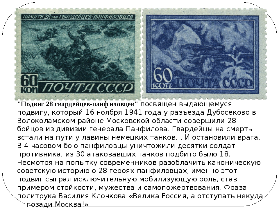 """""""Подвиг 28 гвардейцев-панфиловцев""""посвящен выдающемуся подвигу, который 16 н..."""