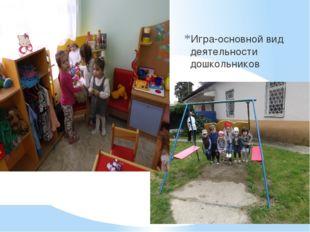 Игра-основной вид деятельности дошкольников Подвижная игра