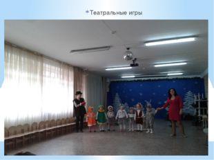 Театральные игры Театральная постановка «Руковичка»