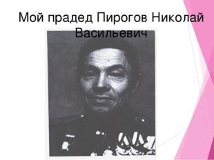 Мой прадед Пирогов Николай Васильевич