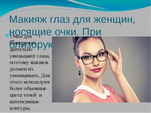 Макияж глаз для женщин, носящие очки. При близорукости Очки для близоруких зр