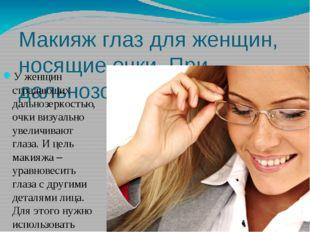 Макияж глаз для женщин, носящие очки. При дальнозоркости У женщин страдающих
