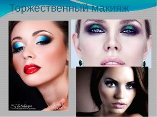Торжественный макияж
