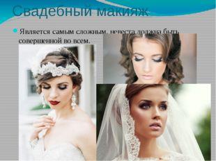 Свадебный макияж Является самым сложным, невеста должна быть совершенной во в