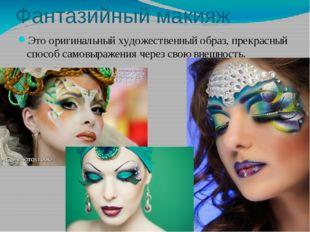Фантазийный макияж Это оригинальный художественный образ, прекрасный способ с