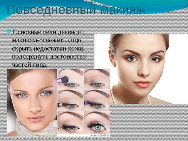 Повседневный макияж Основные цели дневного макияжа-освежить лицо, скрыть недо...