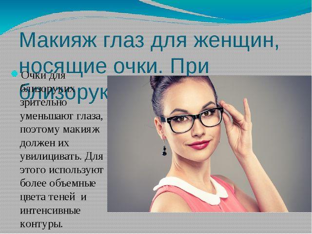 Макияж глаз для женщин, носящие очки. При близорукости Очки для близоруких зр...