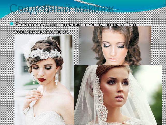 Свадебный макияж Является самым сложным, невеста должна быть совершенной во в...