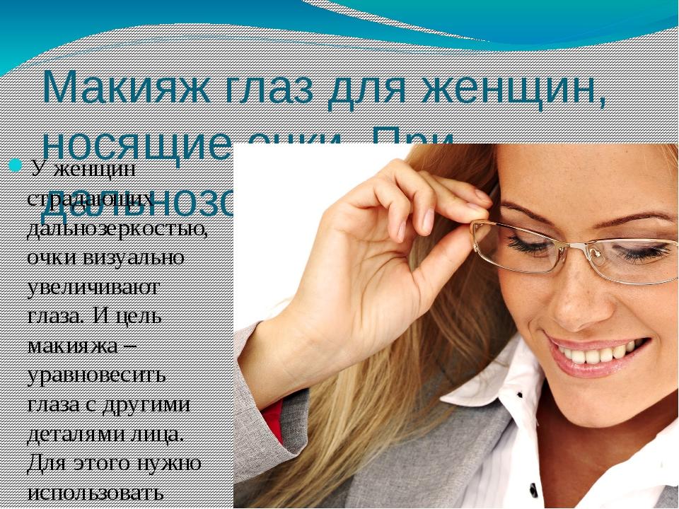 Макияж глаз для женщин, носящие очки. При дальнозоркости У женщин страдающих...
