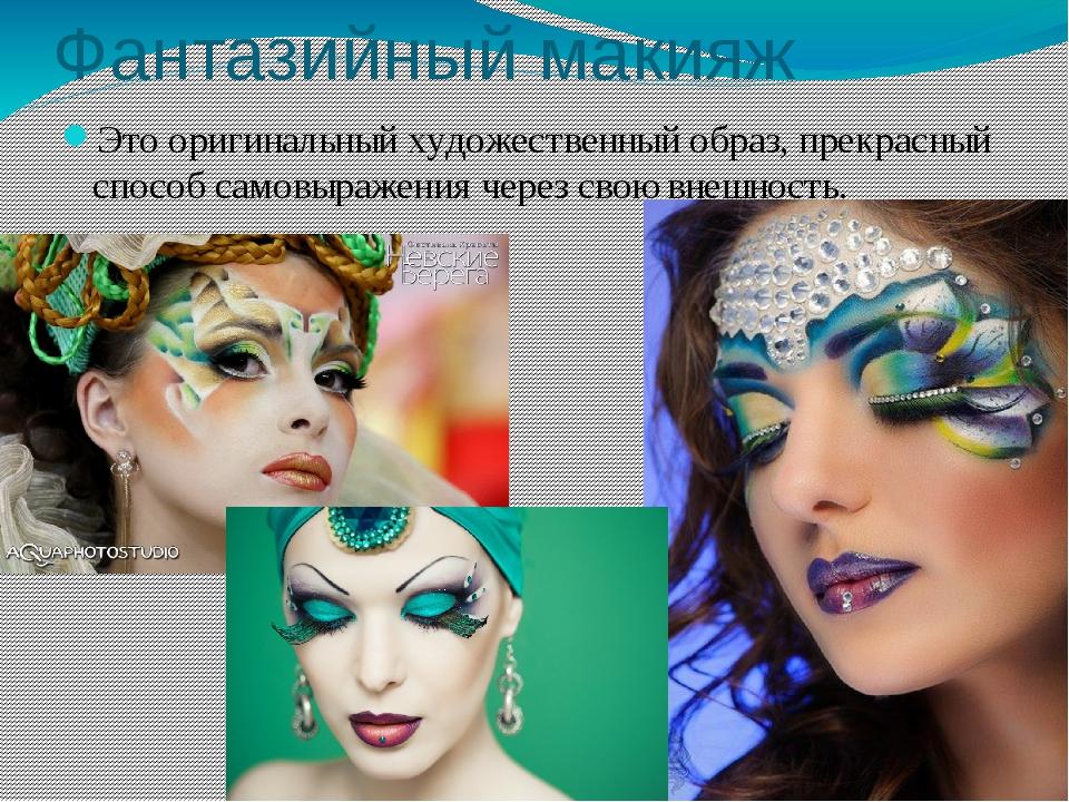 Фантазийный макияж Это оригинальный художественный образ, прекрасный способ с...
