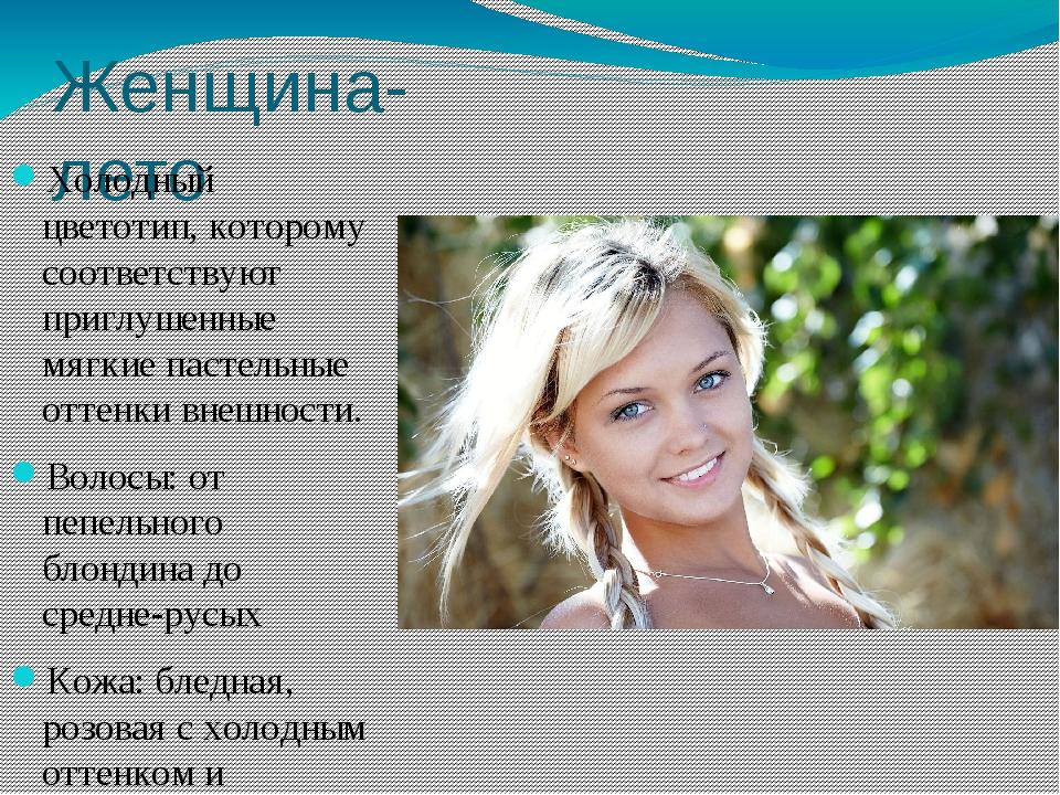Женщина-лето Холодный цветотип, которому соответствуют приглушенные мягкие па...