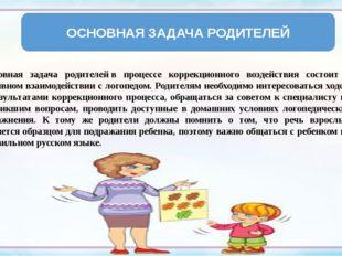 Основная задача родителейв процессе коррекционного воздействия состоит в акт
