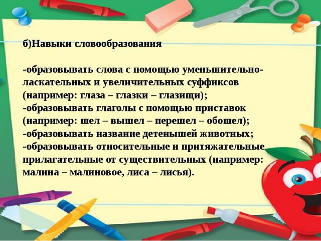 б)Навыки словообразования -образовывать слова с помощью уменьшительно-ласкате...