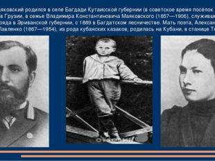 Владимир Маяковский родился в селе Багдади Кутаисской губернии (в советское в