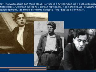 Мало кто знает, что Маяковский был тесно связан не только с литературой, но