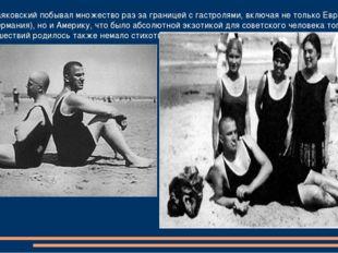 Владимир Маяковский побывал множество раз за границей с гастролями, включая