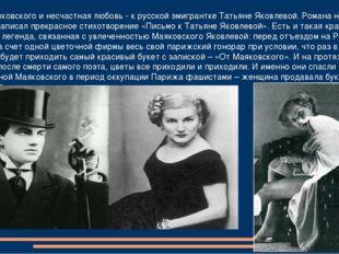 Была у Маяковского и несчастная любовь - к русской эмигрантке Татьяне Яковле