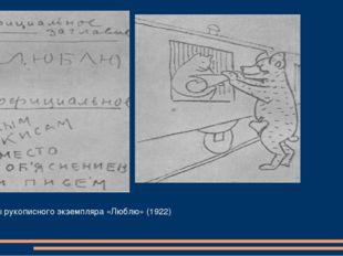4 страницы рукописного экземпляра «Люблю» (1922)