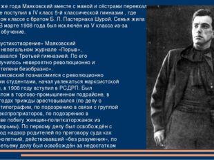 В июле того же года Маяковский вместе с мамой и сёстрами переехал в Москву, г