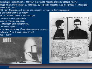 В тюрьме Маяковский «скандалил», поэтому его часто переводили из части в част