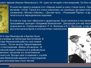 В 1913 году вышел первый сборник Маяковского «Я» (цикл из четырёх стихотворе