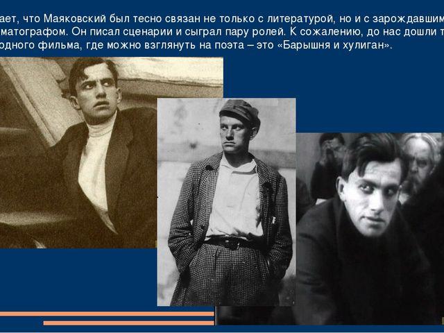 Мало кто знает, что Маяковский был тесно связан не только с литературой, но...