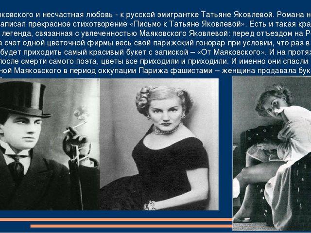 Была у Маяковского и несчастная любовь - к русской эмигрантке Татьяне Яковле...