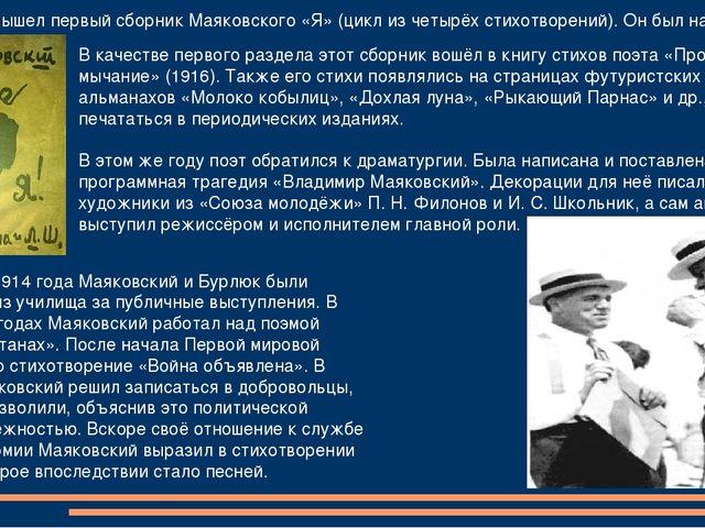 В 1913 году вышел первый сборник Маяковского «Я» (цикл из четырёх стихотворе...