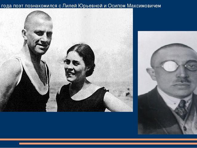 В июле 1915 года поэт познакомился с Лилей Юрьевной и Осипом Максимовичем Бр...