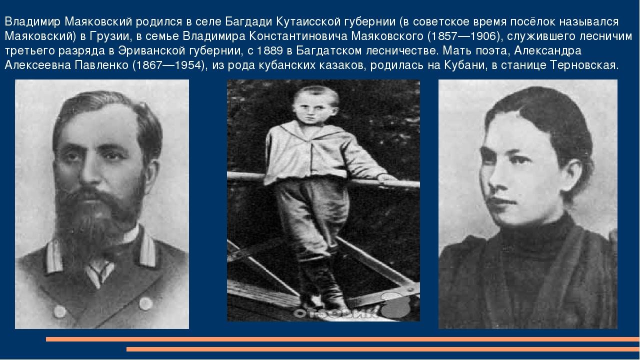Владимир Маяковский родился в селе Багдади Кутаисской губернии (в советское в...