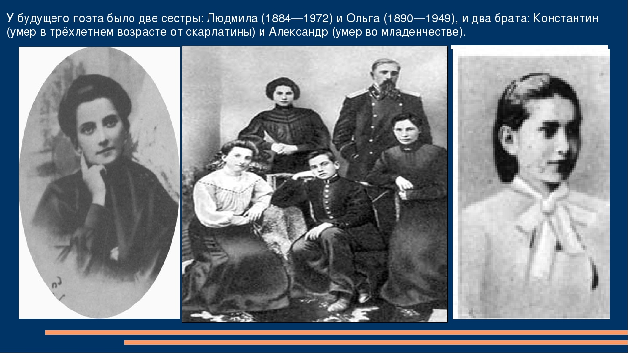 У будущего поэта было две сестры: Людмила (1884—1972) и Ольга (1890—1949), и...